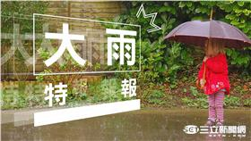 【天氣圖】大雨,氣象萬用途(圖/攝影者audi_insperation, flickr CC License  https://www.flickr.com/photos/audiinsperation/2350899674/)