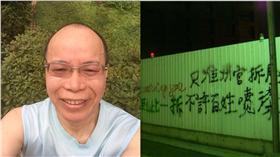 張景森,文林苑 合成圖/翻攝自張景森臉書、維基百科