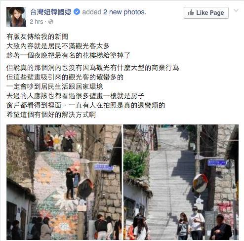 嫌觀光客太吵,韓國歐巴使出大絕招!(圖/翻攝自台灣妞韓國媳FB粉絲頁)