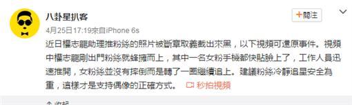 GD北京爆推擠(圖/翻攝自微博)