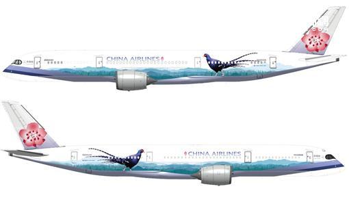 華航A350新機—帝雉號。(圖/華航提供)
