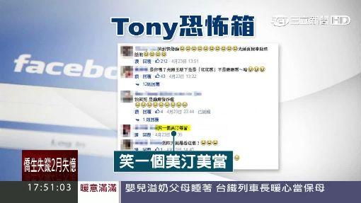 """經典綜藝梗重出江湖! 恐怖箱""""求饒""""湯尼陳"""