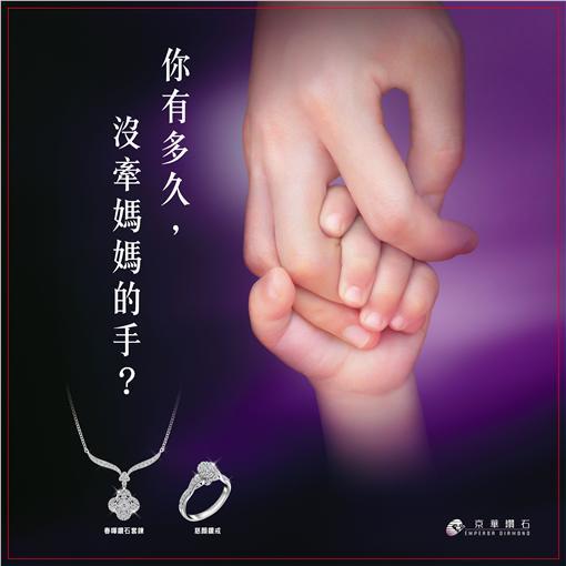 京華鑽石(圖/廠商提供)
