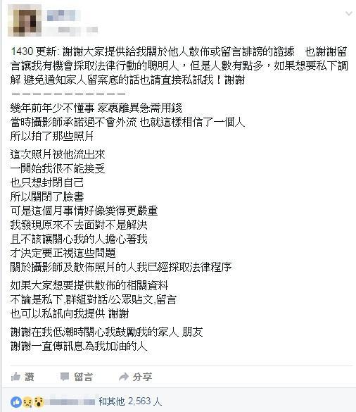 小雲寶寶聲明/臉書-謝天雲 ID-510969