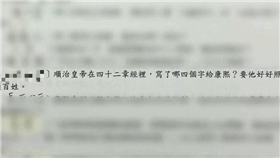 駱以軍,歷史,順治,康熙,遺囑 圖/翻攝自駱以軍臉書