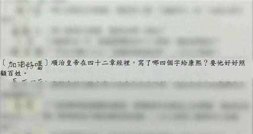 駱以軍,歷史,順治,康熙,遺囑圖/翻攝自駱以軍臉書