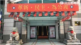 國民黨部/陳彥宇攝