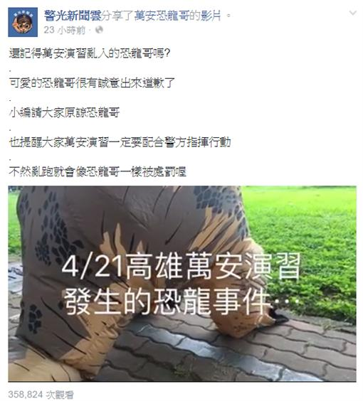 萬安恐龍哥警光新聞雲臉書