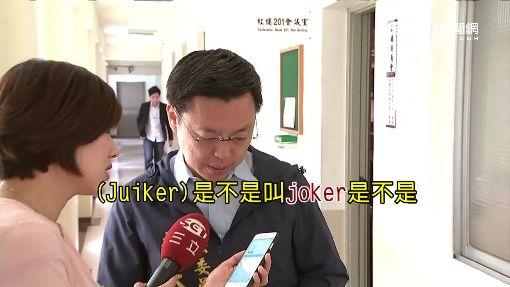 訊息加密防諜 準內閣不LINE改「JUIKER」