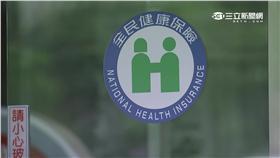 健保、醫療、健保署、全民健康保險