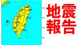 中央氣象局地震報告(201604280219)