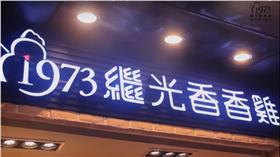 繼光香香雞/YouTube:繼光香香雞