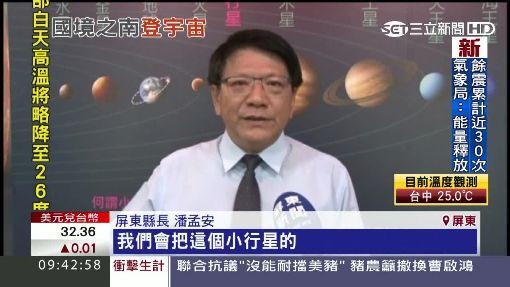 """天上有""""屏東""""!小行星獲國際正式命名"""