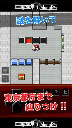 ▲新宿迷宮(圖/翻攝自google play)