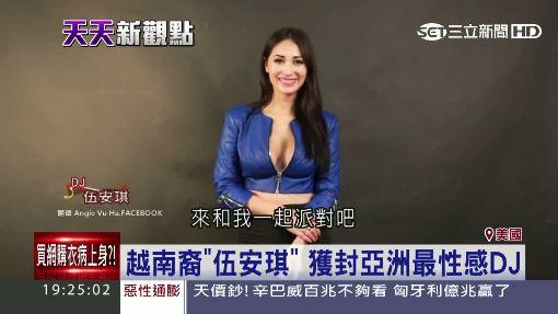 亞洲最性感DJ入獄 怨無法美甲.擦乳液