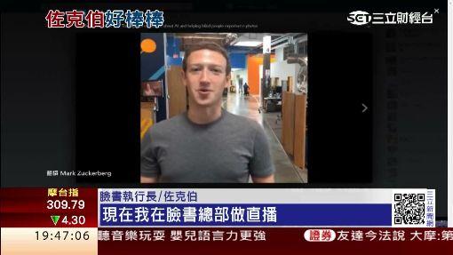 按讚!臉書營收年跳5成 美科技大廠最棒