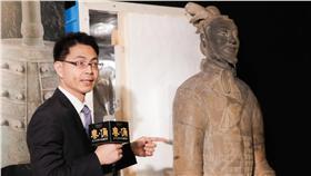 秦.俑-秦文化與兵馬俑特展 策展人蔡慶良博士 故宮博物院