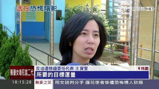百居民抗議!桃機第3跑道離民宅20米|三立新聞台