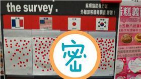 日本人貼貼紙 (圖/翻攝自とんたろう推特)