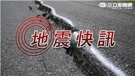 地震、地震快報 ▲圖/攝影者live73, flickr CC License  https://www.flickr.com/photos/live73/6061181162/