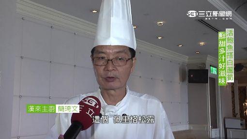 超稀有法國白蘆筍 五星料理無時差上菜
