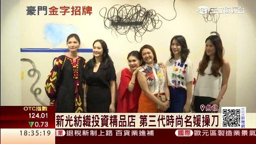 新光紡織開精品店 第三代時尚名媛操刀