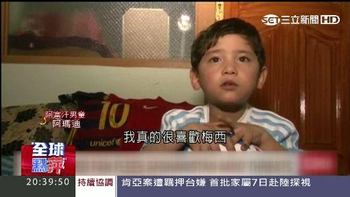 5歲貧童獲梅西球衣 竟遭塔利班盯上