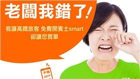 易遊網回饋全台高鐵旅客,免費體驗『高鐵ezCar』2小時。(圖/易遊網提供)