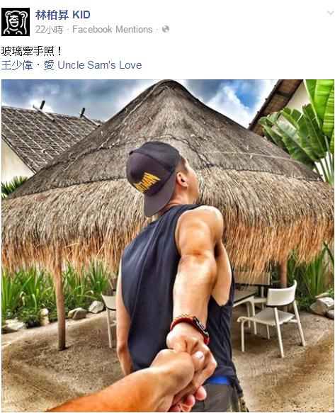▲KID曬「牽手照」。(圖/翻攝自KID臉書) https://www.facebook.com/posenkid/?fref=ts