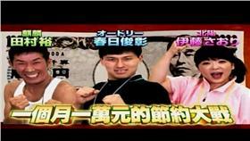 ▲黃金傳說(圖/翻攝自國興衛視YouTube)