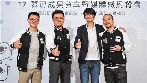 直播軟體 黃立成 陳泰元 17獲樂體創投  17APP 17 Media提供