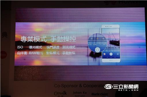 ▲Leica雙鏡頭、黑寡婦加持!HUAWEI P9在台上市(圖/李鴻典攝)
