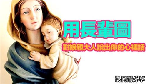 「痞客邦 PIXNET」母親節期間限定服務-「長輩圖產生器」。圖片提供/優像數位媒體科技股份有限公司。