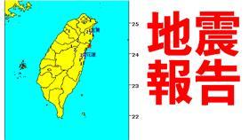 中央氣象局地震報告(201605072251)
