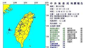 0508地震
