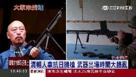 a軍武穿越劇1800
