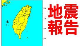 中央氣象局地震報告(201605090250)