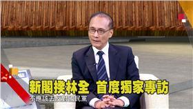 0509《新台灣加油》獨家專訪準閣揆林全