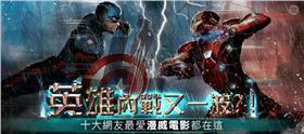 死侍,小勞勃道尼,美國隊長,超級英雄,雷神索爾,漫威,鋼鐵人,網路溫度計