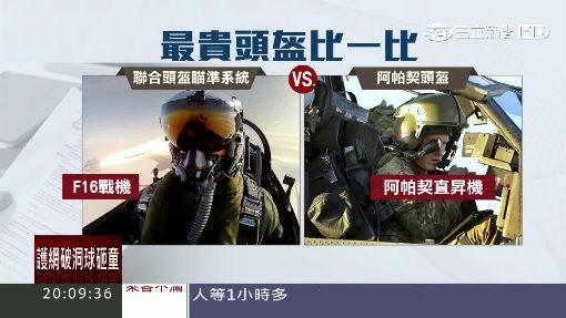 """""""瞄哪裡就打到哪"""" 空軍新頭盔要價1200萬"""