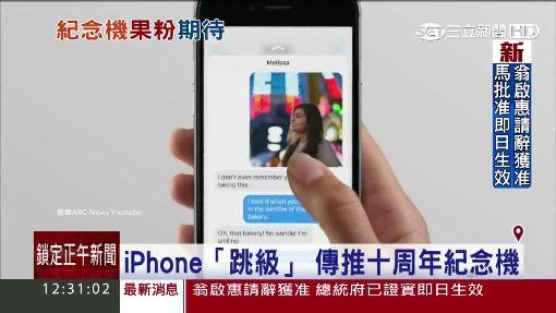 iPhone「跳級」 傳推十周年紀念機