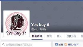 ▲圖/翻攝自Yes Buy it臉書