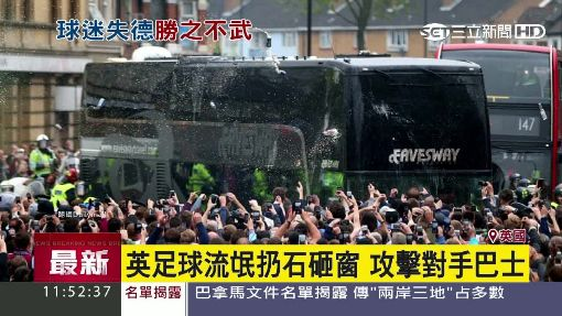英足球流氓扔石砸窗 攻擊對手巴士