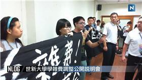 世新大學,學費,抗議,勞權小組,師生 圖/翻攝自世新大學新聞人報社YouTube直播