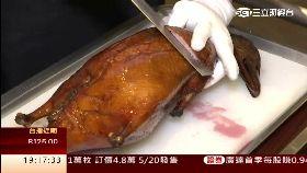 典華賣烤鴨1800