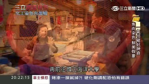 「台灣鯛」聞名國際 驚爆化工染色動手腳