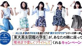 旅行社 正妹 噱頭 http://image.itmedia.co.jp/l/im/news/articles/1605/12/l_yx_his_01.jpg