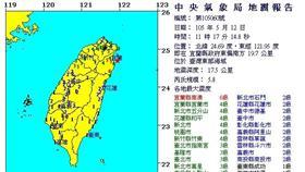 0512地震/中央氣象局