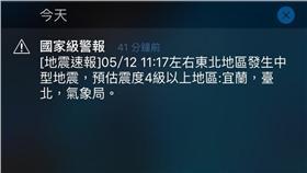 地震,國家級警報,4G