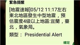 地震預警簡訊/記者盧素梅攝